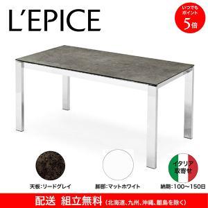 伸長式 ダイニングテーブル コヌビア バロン カリガリス リードグレイ(セラミック)天板×マットホワイト(スチール)脚 送料無料 ポイント10倍|lepice