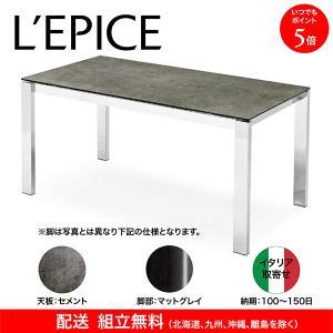 カリガリス バロン BARON ダイニングテーブル 伸長式 セメント天板×マットグレイ(スチール)脚 送料無料 ポイント5倍|lepice