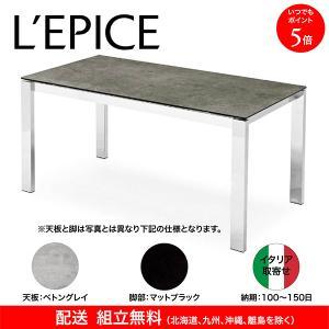 カリガリス バロン BARON ダイニングテーブル 伸長式 ベトングレイ天板×マットブラック(スチール)脚 イタリア取寄せ 送料無料|lepice
