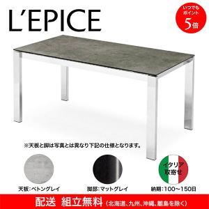 カリガリス バロン BARON ダイニングテーブル 伸長式 ベトングレイ天板×マットグレイ(スチール)脚 送料無料 ポイント5倍|lepice