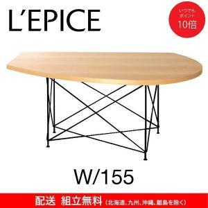 変形 ダイニングテーブル LOOP ループ W155 メープル天板 ナチュラル ブラック脚 日本製 オリジナル 送料無料|lepice