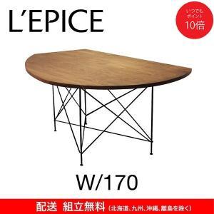 変形 ダイニングテーブル LOOP ループ W170 ウォルナット天板 ブラック脚 日本製  オリジナル 送料無料|lepice