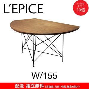 変形 ダイニングテーブル LOOP ループ W155 ウォルナット天板 ブラック脚 日本製  オリジナル 送料無料|lepice
