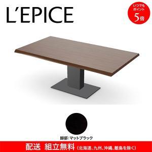 カリガリス エコー ECHO ダイニングテーブル ウォルナット天板×マットブラック脚 送料無料|lepice