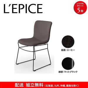 ダイニングチェア カリガリス Annie アニー  コーヒー座面×マットブラック脚(2脚セット)|lepice