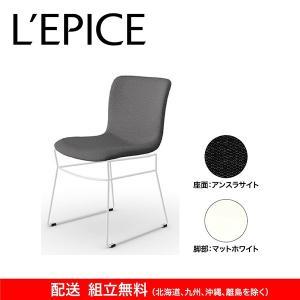 ダイニングチェア カリガリス Annie アニー  アンスラサイト座面×マットホワイト脚(2脚セット)|lepice
