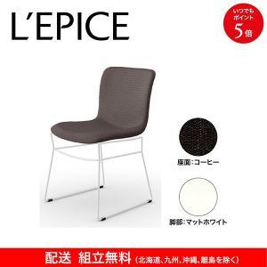 ダイニングチェア カリガリス Annie アニー  コーヒー座面×マットホワイト脚(2脚セット)|lepice