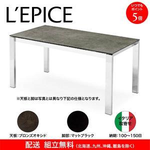 カリガリス バロン BARON ダイニングテーブル 伸長式 ブロンズオキシド天板×マットブラック(スチール)脚 送料無料 ポイント5倍|lepice