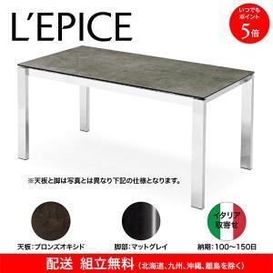 カリガリス バロン BARON ダイニングテーブル 伸長式 ブロンズオキシド天板×マットグレイ(スチール)脚 イタリア取寄せ 送料無料|lepice