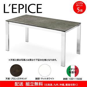 カリガリス バロン BARON ダイニングテーブル 伸長式 ブロンズオキシド天板×マットホワイト(スチール)脚 送料無料 ポイント5倍|lepice
