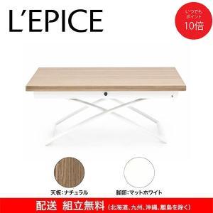 カリガリス マジックジェイ Magic-J  伸張式 昇降式 テーブル ナチュラル天板 送料無料|lepice
