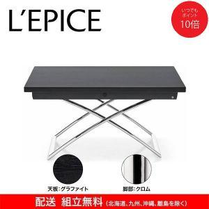 カリガリス マジックジェイ Magic-J   伸張式 昇降式 テーブル グラファイト天板 送料無料|lepice