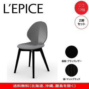 カリガリス レザー ダイニングチェア バジル BASIL ブラック座面×マットブラック脚(2脚セット)  送料無料|lepice