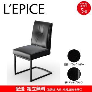 カリガリス レザー ダイニングチェア ロミー ROMY ブラック座面×マットブラック脚(2脚セット)  送料無料|lepice