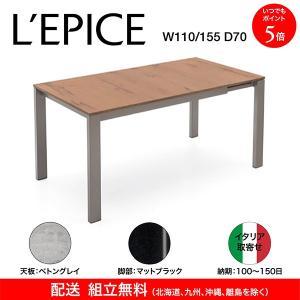 イタリア取寄せ 伸長式 ダイニングテーブル コヌビア バロン カリガリス ベトングレイ天板×マットブラック脚 110/155×70cm 送料無料|lepice