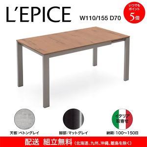 イタリア取寄せ 伸長式 ダイニングテーブル コヌビア バロン カリガリス ベトングレイ天板×マットグレイ脚 110/155×70cm 送料無料|lepice
