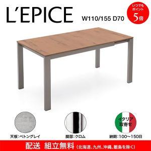 イタリア取寄せ 伸長式 ダイニングテーブル コヌビア バロン カリガリス ベトングレイ天板×クロム脚 110/155×70cm 送料無料|lepice