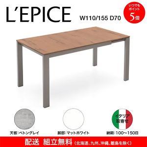 イタリア取寄せ 伸長式 ダイニングテーブル コヌビア バロン カリガリス ベトングレイ天板×マットホワイト脚 110/155×70cm 送料無料|lepice
