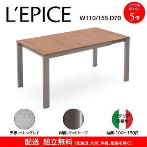イタリア取寄せ 伸長式 ダイニングテーブル コヌビア バロン カリガリス ベトングレイ天板×マットトープ脚 110/155×70cm 送料無料|lepice