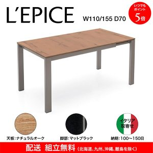 イタリア取寄せ 伸長式 ダイニングテーブル コヌビア バロン カリガリス ナチュラルオーク天板×マットブラック脚 110/155×70cm 送料無料|lepice