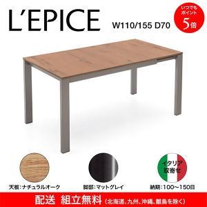 イタリア取寄せ 伸長式 ダイニングテーブル コヌビア バロン カリガリス ナチュラルオーク天板×マットグレイ脚 110/155×70cm 送料無料|lepice