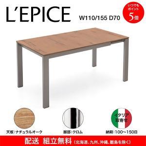 イタリア取寄せ 伸長式 ダイニングテーブル コヌビア バロン カリガリス ナチュラルオーク天板×クロム脚 110/155×70cm 送料無料|lepice