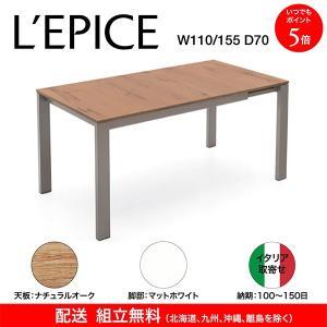 イタリア取寄せ 伸長式 ダイニングテーブル コヌビア バロン カリガリス ナチュラルオーク天板×マットホワイト脚 110/155×70cm 送料無料|lepice