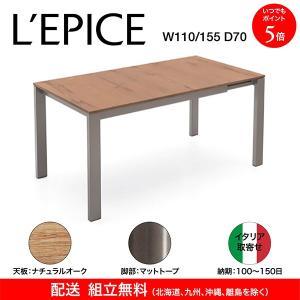 イタリア取寄せ 伸長式 ダイニングテーブル コヌビア バロン カリガリス ナチュラルオーク天板×マットトープ脚 110/155×70cm 送料無料|lepice