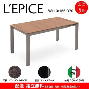 イタリア取寄せ 伸長式 ダイニングテーブル コヌビア バロン カリガリス ブロンズオキシド天板×マットブラック脚 110/155×70cm 送料無料|lepice