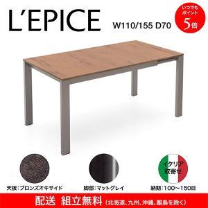イタリア取寄せ 伸長式 ダイニングテーブル コヌビア バロン カリガリス ブロンズオキシド天板×マットグレイ脚 110/155×70cm 送料無料|lepice