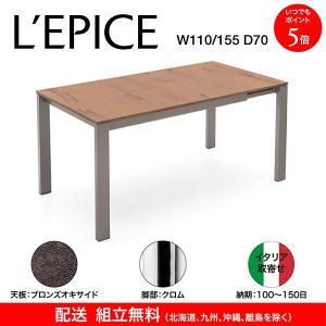 イタリア取寄せ 伸長式 ダイニングテーブル コヌビア バロン カリガリス ブロンズオキシド天板×クロム脚 110/155×70cm 送料無料|lepice