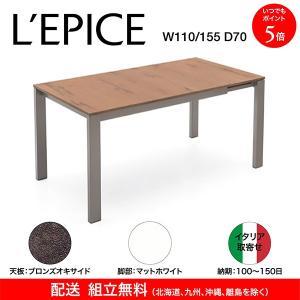 イタリア取寄せ 伸長式 ダイニングテーブル コヌビア バロン カリガリス ブロンズオキシド天板×マットホワイト脚 110/155×70cm 送料無料|lepice