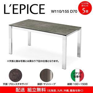 イタリア取寄せ 伸長式 ダイニングテーブル コヌビア バロン カリガリス ブロンズオキシド天板×マットトープ脚 110/155×70cm 送料無料|lepice