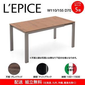 イタリア取寄せ 伸長式 ダイニングテーブル コヌビア バロン カリガリス グレイウッド天板×マットブラック脚 110/155×70cm 送料無料|lepice