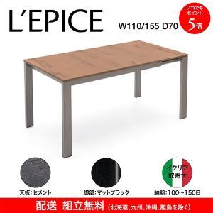 カリガリス バロン BARON ダイニングテーブル 伸長式 セメント天板×マットブラック脚 110/155×70cm イタリア取寄せ 送料無料 ポイント5倍|lepice