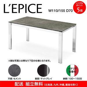 カリガリス バロン BARON ダイニングテーブル 伸長式 セメント天板×マットグレイ脚 110/155×70cm イタリア取寄せ 送料無料 ポイント5倍|lepice