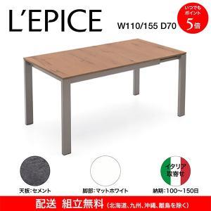 カリガリス バロン BARON ダイニングテーブル 伸長式 セメント天板×マットホワイト脚 110/155×70cm イタリア取寄せ 送料無料 ポイント5倍|lepice