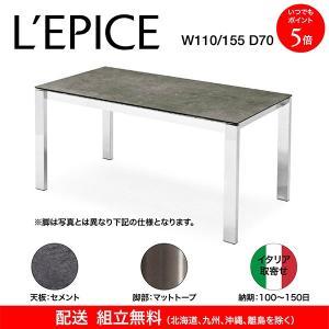 カリガリス バロン BARON ダイニングテーブル 伸長式 セメント天板×マットトープ脚 110/155×70cm イタリア取寄せ 送料無料 ポイント5倍|lepice