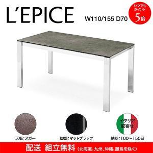 カリガリス バロン BARON ダイニングテーブル 伸長式 ヌガー(セラミック)天板×マットブラック脚 110/155×70cm イタリア取寄せ 送料無料|lepice