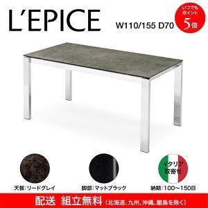 カリガリス バロン BARON ダイニングテーブル 伸長式 リードグレイ(セラミック)天板×マットブラック脚 110/155×70cm イタリア取寄せ 送料無料|lepice