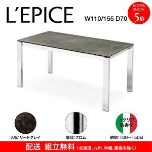 カリガリス バロン BARON ダイニングテーブル 伸長式 リードグレイ(セラミック)天板×クロム脚 110/155×70cm イタリア取寄せ 送料無料|lepice