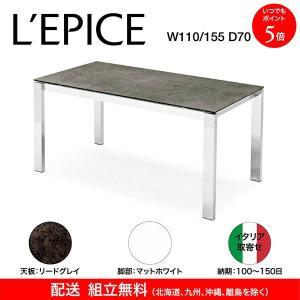 カリガリス バロン BARON ダイニングテーブル 伸長式 リードグレイ(セラミック)天板×マットホワイト脚 110/155×70cm イタリア取寄せ 送料無料|lepice