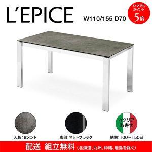 カリガリス バロン BARON ダイニングテーブル 伸長式 セメント(セラミック)天板×マットブラック脚 110/155×70cm イタリア取寄せ 送料無料|lepice