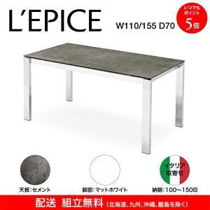 カリガリス バロン BARON ダイニングテーブル 伸長式 セメント(セラミック)天板×マットホワイト脚 110/155×70cm イタリア取寄せ 送料無料|lepice