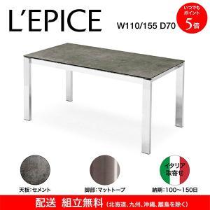 カリガリス バロン BARON ダイニングテーブル 伸長式 セメント(セラミック)天板×マットトープ脚 110/155×70cm イタリア取寄せ 送料無料|lepice