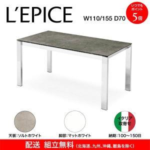 イタリア取寄せ 伸長式 ダイニングテーブル コヌビア バロン カリガリス ソルトホワイト(セラミック)天板×マットホワイト脚 110/155×70cm 送料無料|lepice