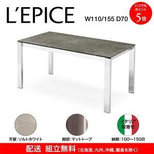 カリガリス バロン BARON ダイニングテーブル 伸長式 ソルトホワイト(セラミック)天板×マットトープ脚 110/155×70cm イタリア取寄せ 送料無料|lepice