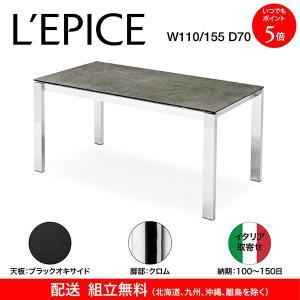 イタリア取寄せ 伸長式 ダイニングテーブル コヌビア バロン カリガリス ブラックオキシド(セラミック)天板×クロム脚 110/155×70cm 送料無料|lepice