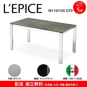 カリガリス バロン BARON ダイニングテーブル 伸長式 ホワイト(セラミック)天板×マットブラック脚 110/155×70cm イタリア取寄せ 送料無料|lepice