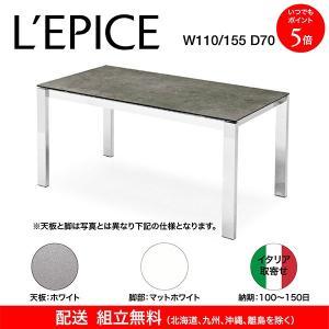 カリガリス バロン BARON ダイニングテーブル 伸長式 ホワイト(セラミック)天板×マットホワイト脚 110/155×70cm イタリア取寄せ 送料無料|lepice